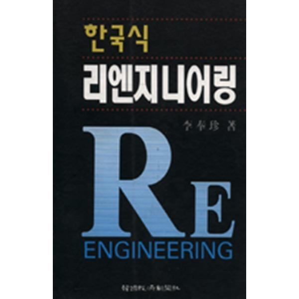 한국식 리엔지니어링