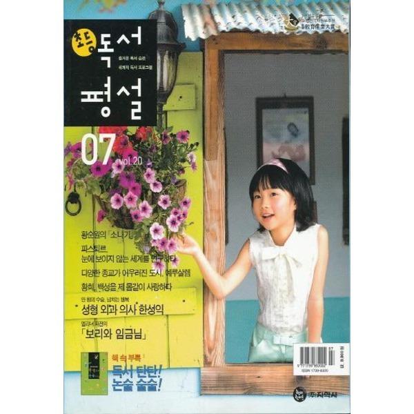 월간 초등 독서평설 2007년 07월호
