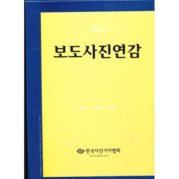 2004 보도사진연감-뉴스 스포츠 기획 전2권(1-2권세트 양장본)