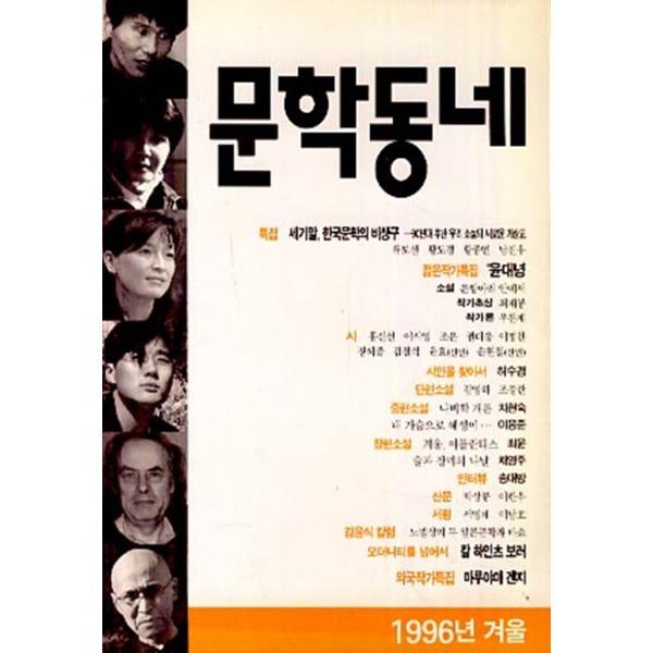 계간 문학동네 9호 1996년 겨울