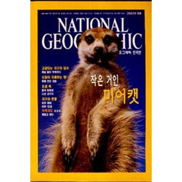 NATIONAL GEOGRAPHIC 내셔널 지오그래픽 (2002년 9월) (한국판)