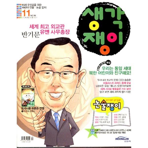 생각쟁이 2006년 11월호