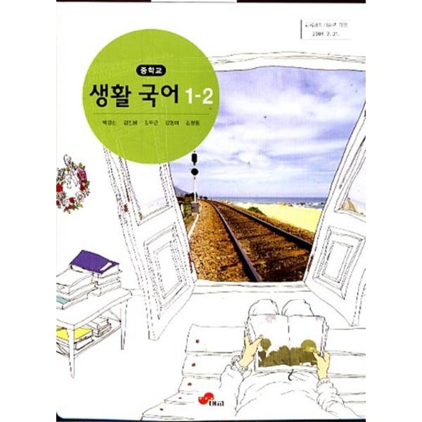 8차 중학 생활 국어 1-2 교과서 (대교 박경신외)