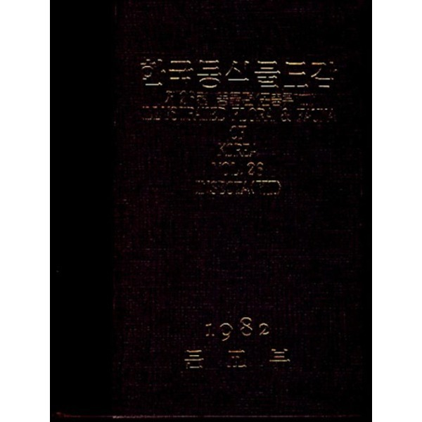한국동식물도감 제 26권 동물편 (곤충류 8) 1982 (양장판)