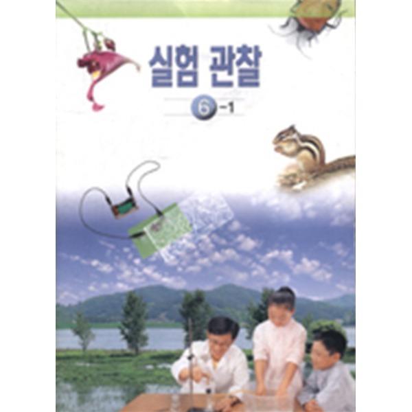 교육인적자원부 7차 초등 실험 관찰 6-1 교과서(교육인적자원부)  (2010년 6학년까지만 사용)
