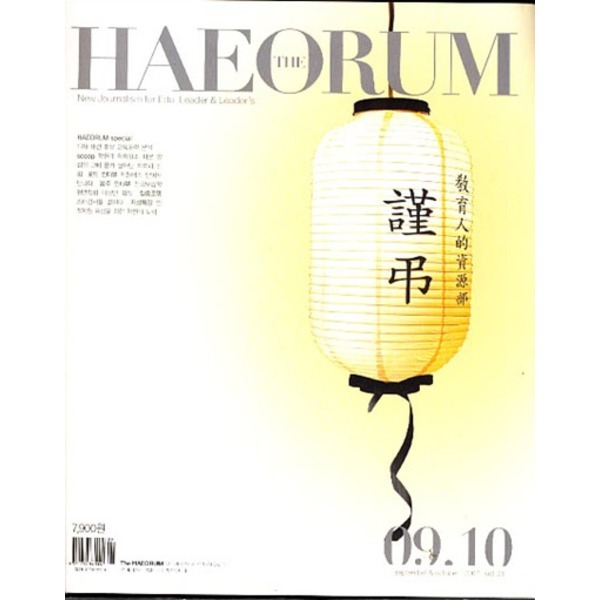 THE HAEORUM 2007년 9.10월호