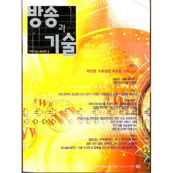 방송과 기술 2006년 3월호