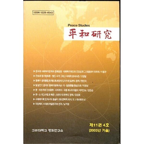 평화연구 제11권4호 2003년 가을