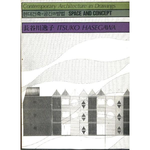 현대건축. 공간과 방법 18 - ITSUKO HASEGAWA