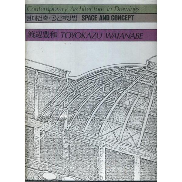 현대건축. 공간과 방법 26 - TOYOKAZU WATANABE