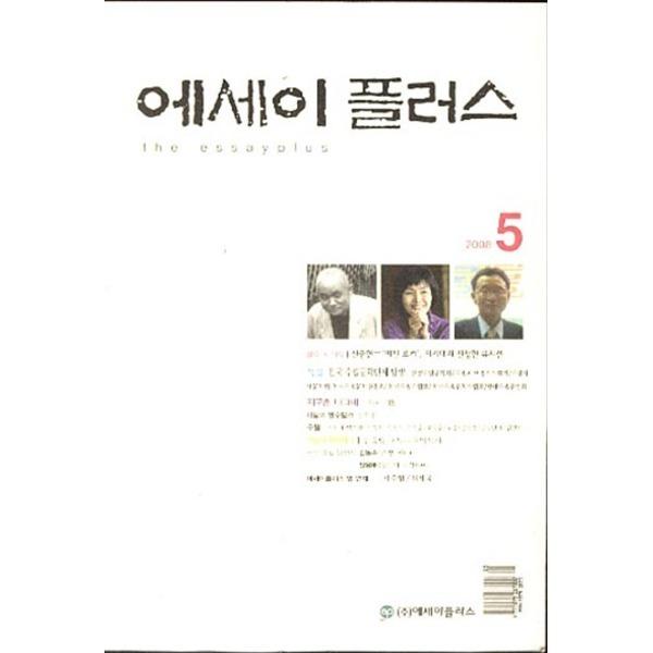 월간 에세이 플러스 2008년 5월호
