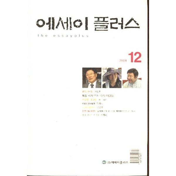 월간 에세이 플러스 2008년 12월호