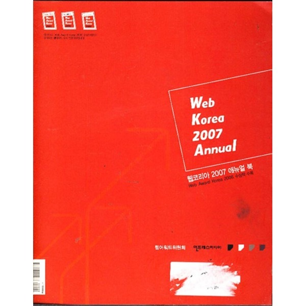 WEB KOREA 2007 ANNUAL(웹코리아 2007 애뉴얼 북)