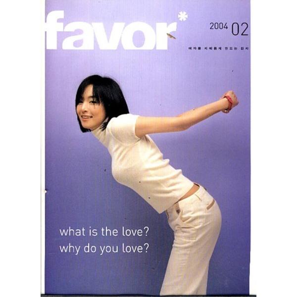 페이버(favor)(2004년02월)