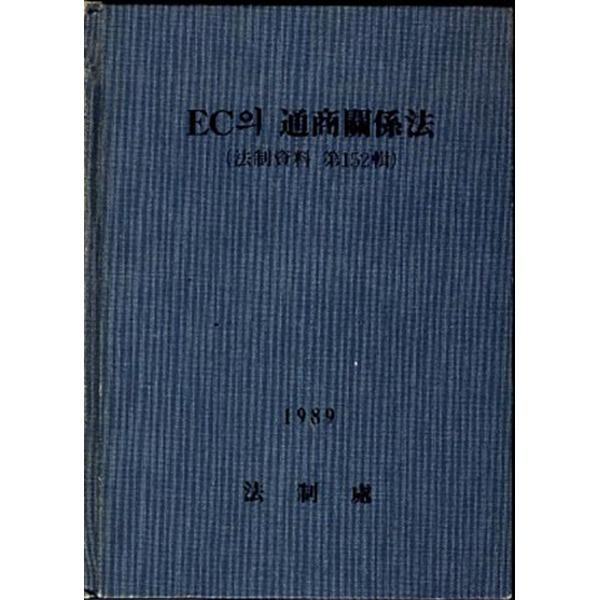 EC의 통상관계법 (법제자료 제152집) 1989 (양장본)