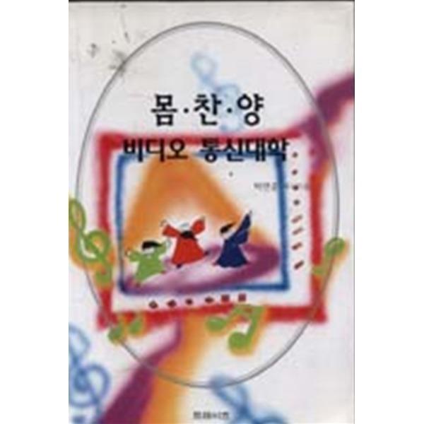 몸찬양 비디오 통신대학