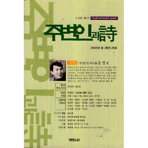 주변인과 시 (2005년봄/통권26호)