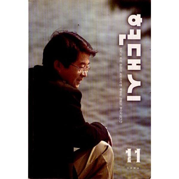 현대시11 2004년 11월호