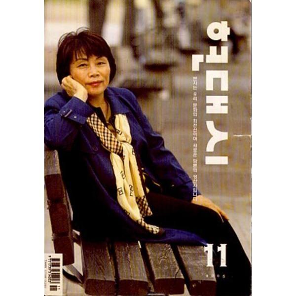 현대시11 2005년 11월호
