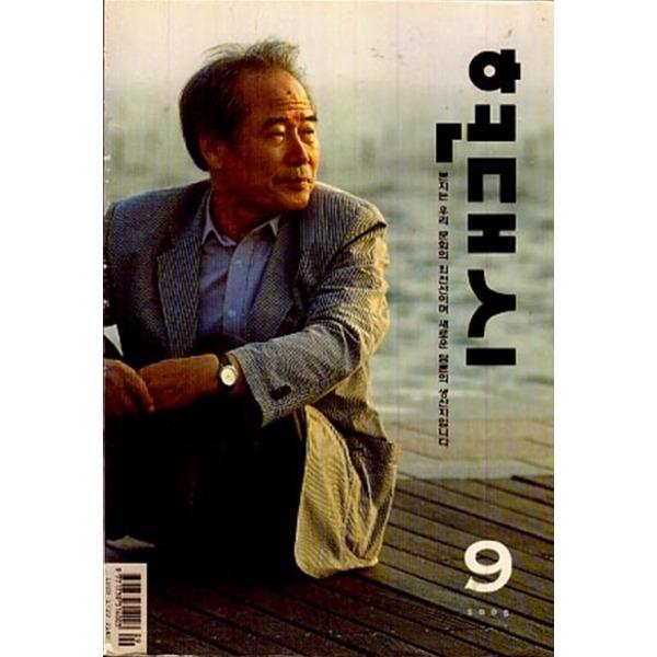 현대시9 2005년 9월호