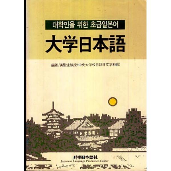 대학 일본어