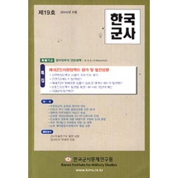 한국군사문제연구원 한국군사 제19호 (2004.9)