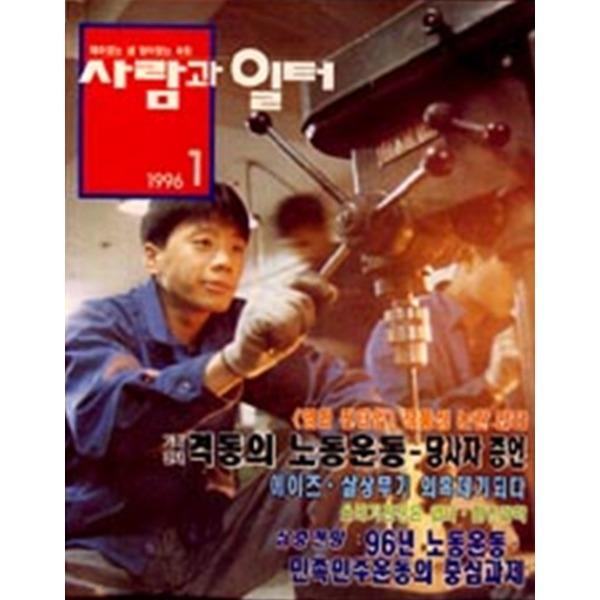 사람과일터(1996.1)