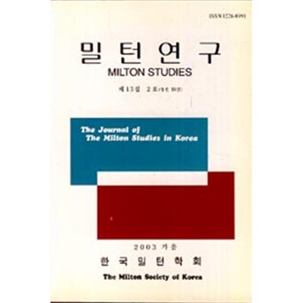 밀턴연구 제 13집 2호 (통권 18권) - 2003 가을