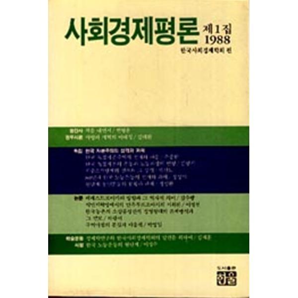 한울 사회경제평론 (제1집 1988 한국사회경제학회 편)