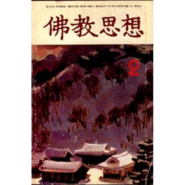 불교사상 (1985년 2월호)