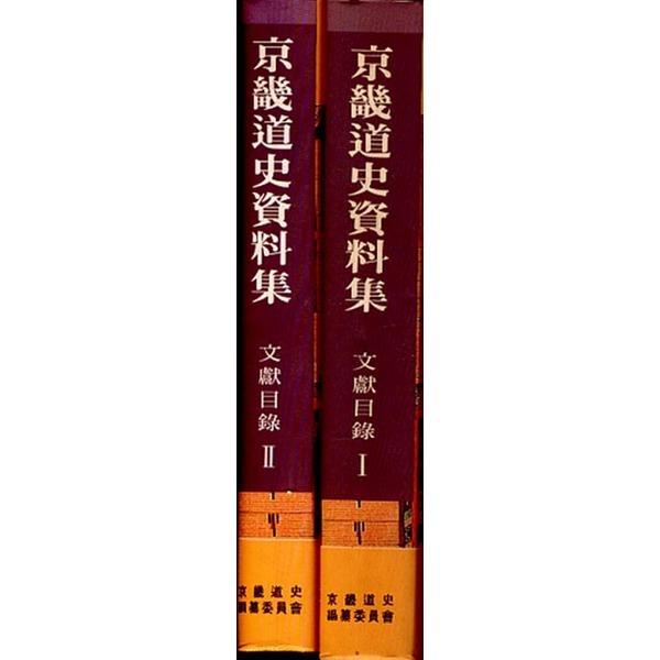 경기도사 자료집(조선시대편1~5) 양장본