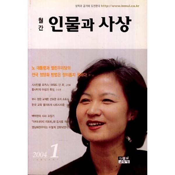월간 인물과 사상 2004.1