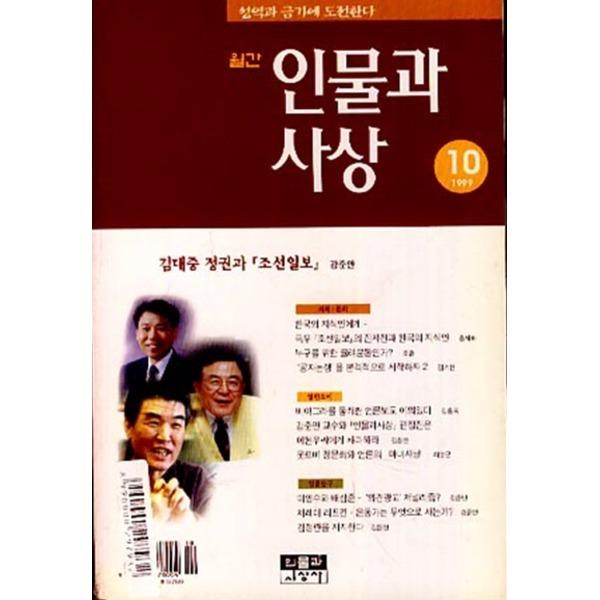 월간 인물과 사상 1999.10