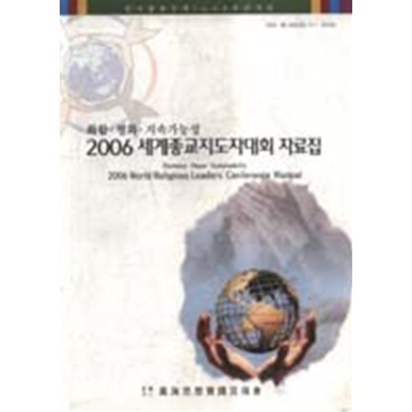 2006 세계종교지도자대회 자료집 - 화합. 평화. 지속가능성