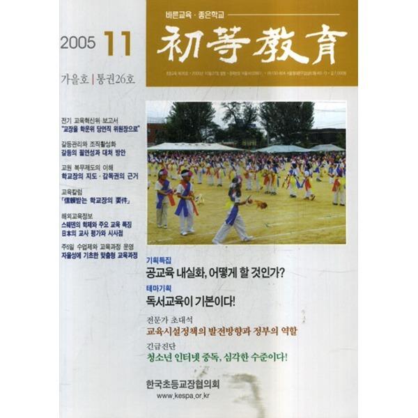 初持敦育(초사교육)-2005.11가을호 통권26호