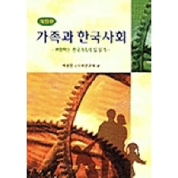 가족과 한국사회