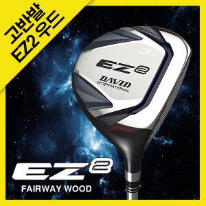 데이비드 고반발 EZ2 페어웨이우드 3 5 7번 선택