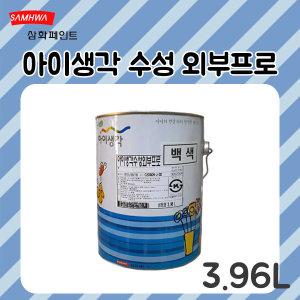 삼화 아이생각 수성 외부 프로 멀티 페인트 3.96L