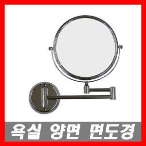 면도경 욕실거울 양면거울 미용 면도거울 욕실용품