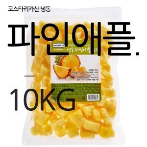 냉동 파인애플 10kg(1kgx10팩)