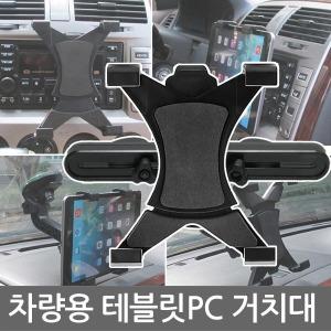 차량용태블릿거치대 갤럭시탭 아이패드 테블릿PC9종