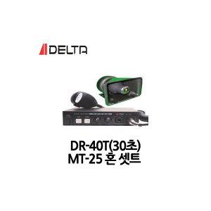 DR-40T(30초)/DELTA/MT-25혼셋트음성반복기녹음스피커