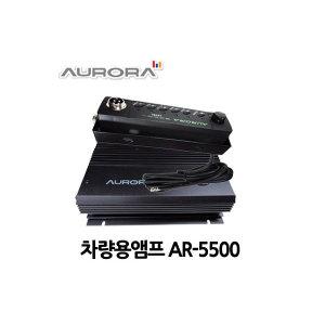 AR-5500/AURORA/고출력/차량용싸이렌앰프/7가지싸이랜