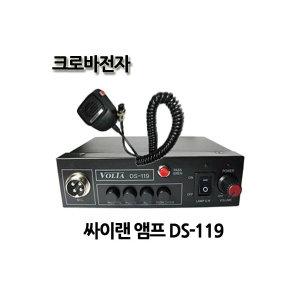 DS-119/Captain/경찰차/구급차/소방차/싸이렌앰프