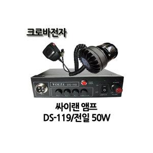 DS-119/Captain/경찰차/구급차/소방차/싸이렌앰프/50W