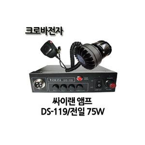 DS-119/Captain/경찰차/구급차/소방차/싸이렌앰프/75W
