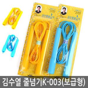 김수열줄넘기/보급형/K-003/초등학생/스피드줄넘기