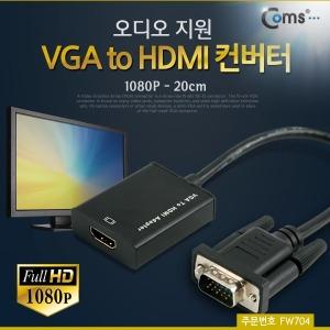 FW704 VGA(PC)/HDMI(모니터) 컨버터