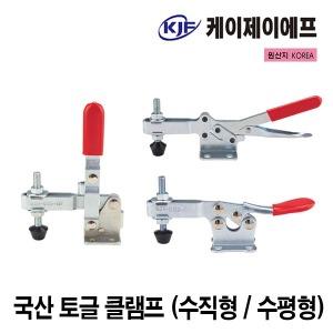 목공 고정 수평 수직 홀딩 clamp 토글 클램프 부품