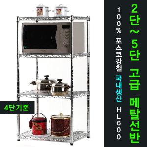 국산 600-450 메탈선반 2 3 4 5단 /촘촘한와이어간격